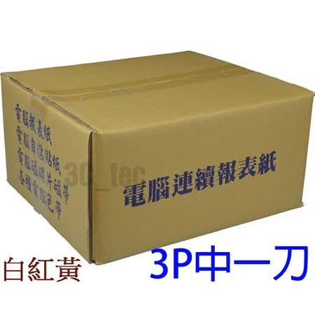 報表紙 [四箱入] 白紅黃 3P 中一刀雙切 9.5x11