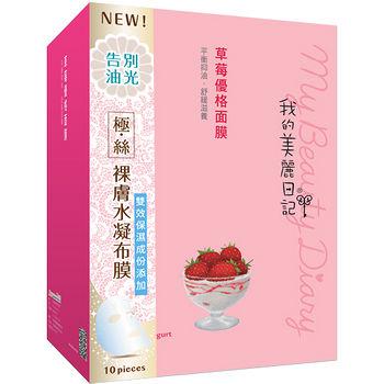 我的美麗日記草莓優格面膜10片