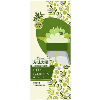 去味大師城市花園室內香氛補充品-維也納森林90ml