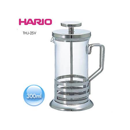 HARIO  法式濾壓沖泡壺金屬壓柄 THJ-2SV  300ml