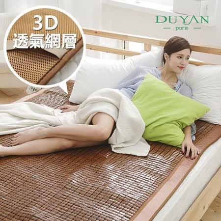 【DUYAN竹漾】沁涼3D立體碳化專利麻將蓆-單人