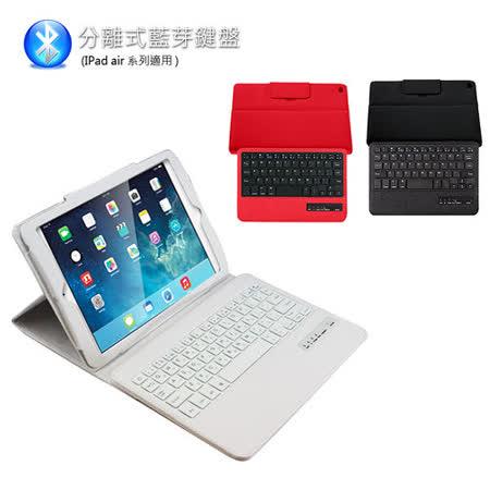 iPad Air 1/2 無線藍牙鍵盤式皮套