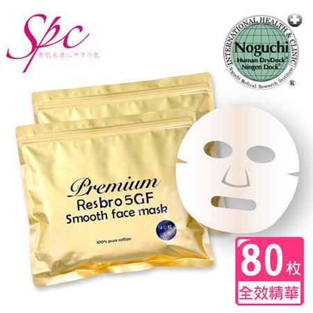 【日本SPC】5GF因子精華保濕面膜(80枚)