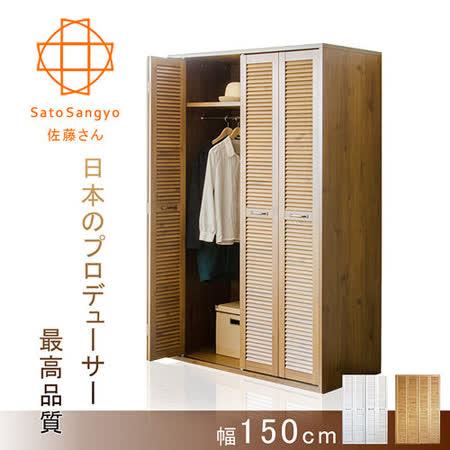 【Sato】PLACA衣裳嘉年華百葉滑門四門衣櫃‧幅150cm(二色可選)