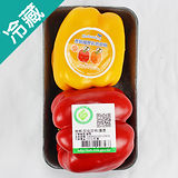 產銷履歷彩椒1盒(2入/盒)