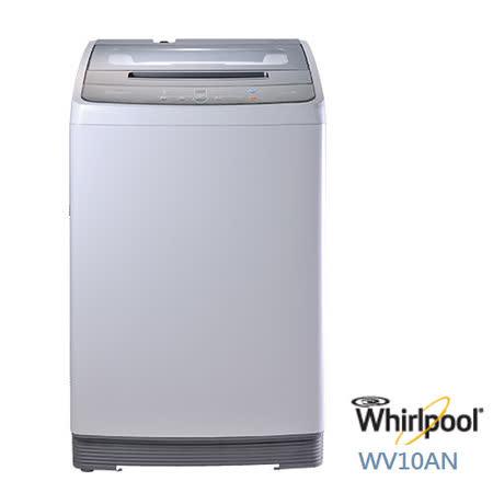 Whirlpool 惠而浦 創.易生活直立系列 10公斤洗衣容量(WV10AN) 送基本安裝