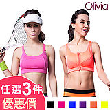 【Olivia】專業防震LEVEL-4 無鋼圈排汗速乾女用運動內衣(任選3件)