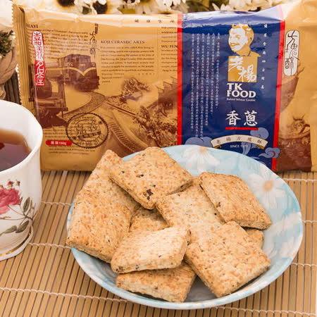 【老楊】遊台灣-香蔥方塊酥(180g)