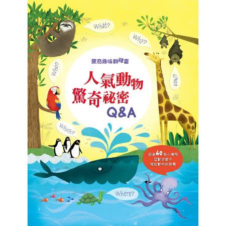 【閣林文創】驚奇趣味翻翻書:人氣動物驚奇秘密Q&A