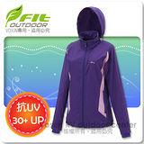 【FIT】女新款 透氣吸排抗UV防曬外套/透氣外套.薄夾克.排汗.3M吸濕.快乾.輕薄/ FS2305 茄紫色