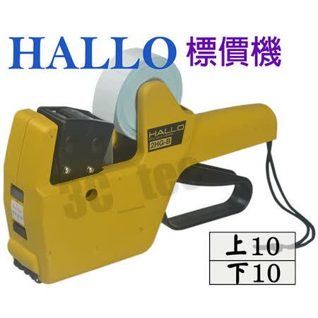 標價機 Hallo 2HGB 上排10X下排10 日本製造