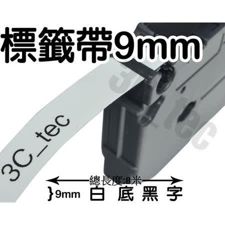 副廠 [1捲] Brother 兄弟牌  9mm TZ-221 白底黑字 護貝型標籤帶