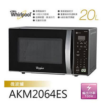 【部落客推薦】gohappy 線上快樂購Whirlpool 惠而浦20L電子式微波爐 (AKM2064ES)好嗎愛 買 餐廳