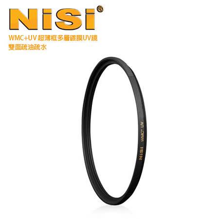 NiSi 耐司 WMC+ 95mm UV 超薄框多層鍍膜UV鏡 (雙面疏油疏水)