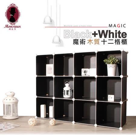 Black+White魔術木質十二格櫃