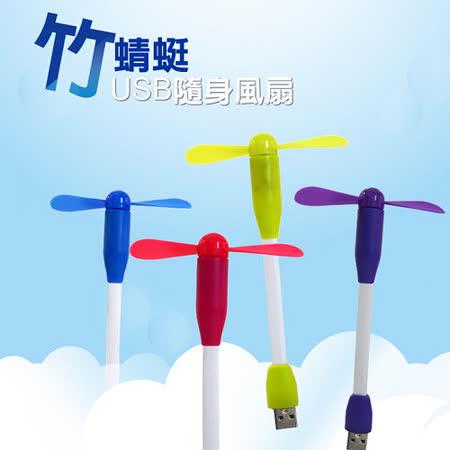 【超值二入】竹蜻蜓USB小風扇 USB手持風扇 隨身迷你風扇 桌面風扇