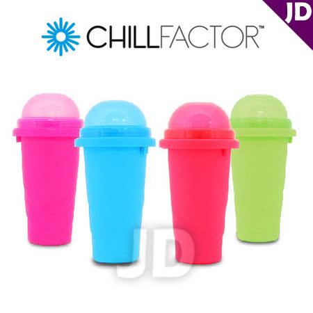 【Slushy Maker 冰樂杯】DIY 冰沙製造杯 (兩杯合售)