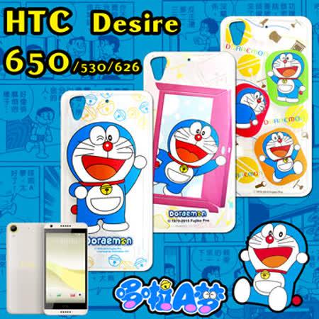 哆啦A夢★小叮噹 正版授權 HTC Desire 626 D626X 歡樂世界彩繪手機軟殼 背蓋