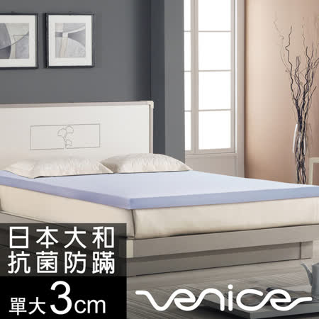 【Venice】日本防蹣抗菌3cm全記憶床墊-單大3.5尺