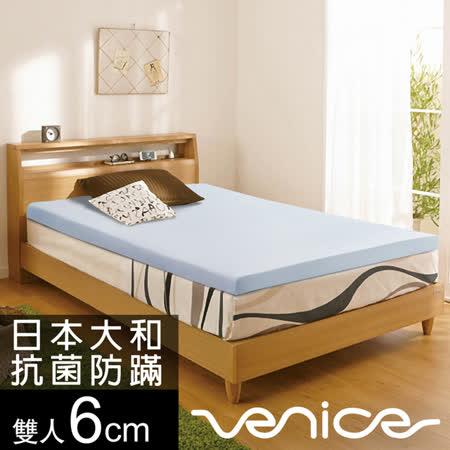 【Venice】日本防蹣抗菌6cm記憶床墊-雙人5尺