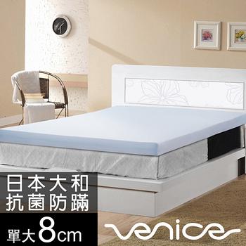 Venice日本防蹣抗菌8cm記憶床墊-單大3.5尺
