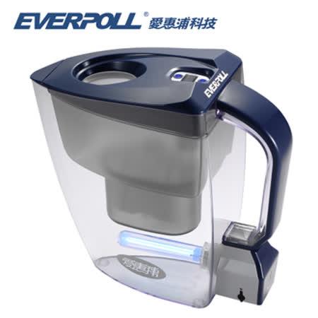 【EVERPOLL 愛惠浦科技】UV滅菌生飲壺 (UV-805) (藍)