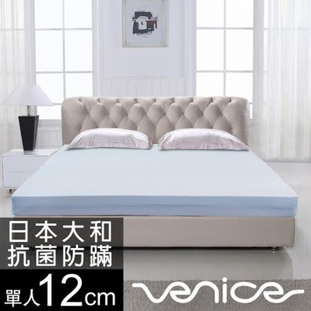 Venice日本防蹣抗菌12cm記憶床墊-單人3尺