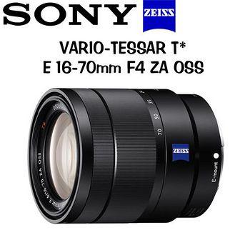 SONY VARIO-TESSAR T* E 16-70mm F4 ZA OSS (平輸)-送KENKO 55mm REAL PRO MC  防潑水多層鍍膜保護鏡
