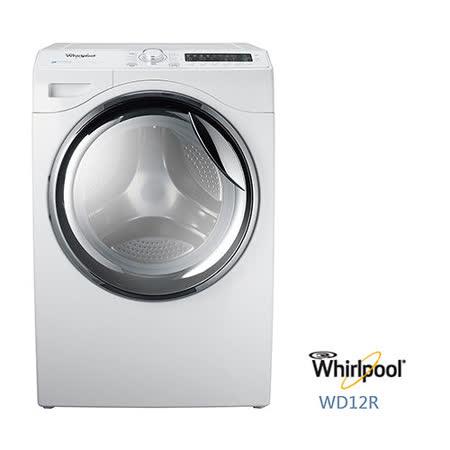 Whirlpool 惠而浦 蒸洗脫烘滾筒系列 12公斤洗衣容量(WD12R) 含基本安裝