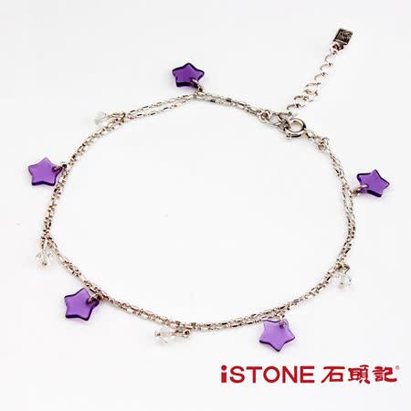 石頭記 星空情緣紫水晶925純銀腳鍊-星星