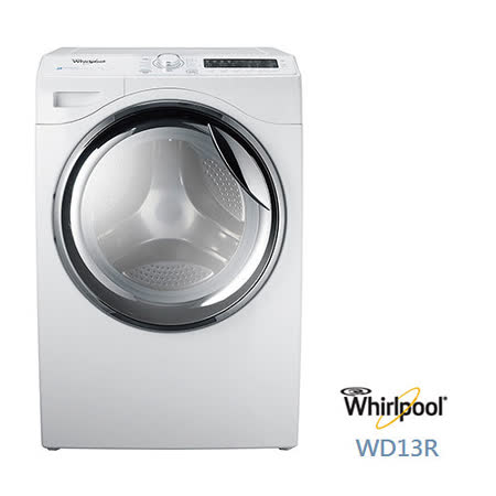 促銷★Whirlpool 惠而浦蒸洗脫烘滾筒系列 13公斤洗衣容量(WD13R) 含基本安裝