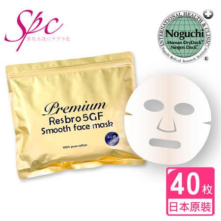 【日本SPC】5GF因子精華保濕面膜(40枚入/包)