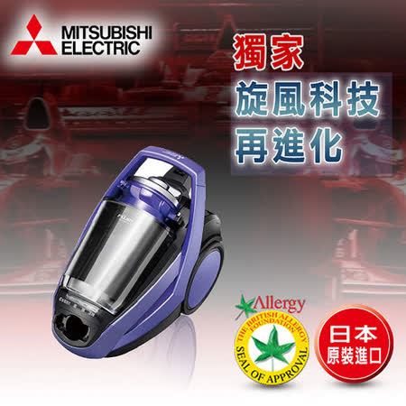 【三菱MITSUBISHI】氣旋型抗菌集塵盒吸塵器/炫光紫(TC-Z149PTW)