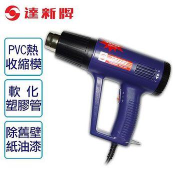 達新牌 電子式熱風槍。藍色 NEG-1A