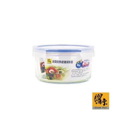 鍋寶微波耐熱玻璃保鮮盒350ML-BVC-80350