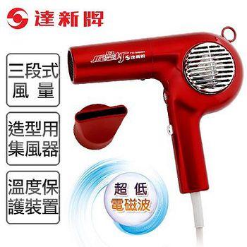 達新牌 專業吹風機。紅色 TS-1280A