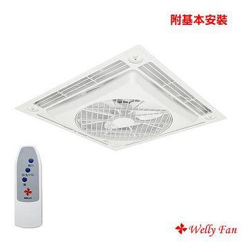 威力 輕鋼架天花板節能風扇 (WL-RA16F/WL-RA26F)(附基本安裝)