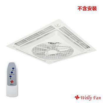 威力 輕鋼架天花板節能風扇 (WL-RA16F/WL-RA26F)(DIY自行組裝)