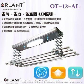 歐蘭特 ORLANT 電動遙控升降曬衣機 (OT-12-AL)