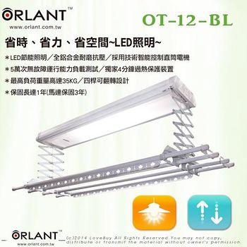 歐蘭特 ORLANT 電動遙控升降曬衣機 (OT-12-BL)