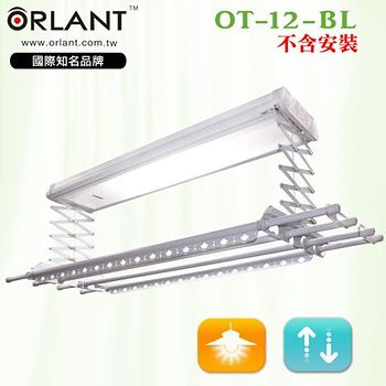 歐蘭特 ORLANT 電動遙控升降曬衣機 (OT-12-BL)(DIY自行組裝)