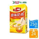 立頓奶茶250ml*24入
