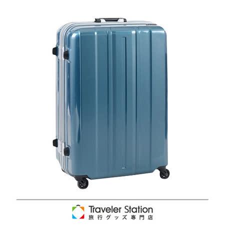 《Traveler Station》SUNCO SUPER LIGHT MG EX 73CM極輕檳藍色鎂合金行李箱