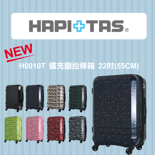 《Traveler Station》HAPI+Tgohappy 客服AS 擴充圍拉桿箱-22吋