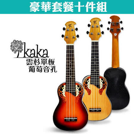 【美佳音樂】KAKA 21吋雲杉單板葡萄音孔烏克麗麗.豪華套餐十件組