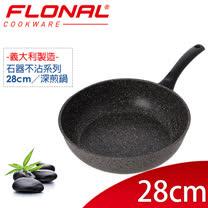 義大利Flonal<br/>石器不沾深煎鍋28cm