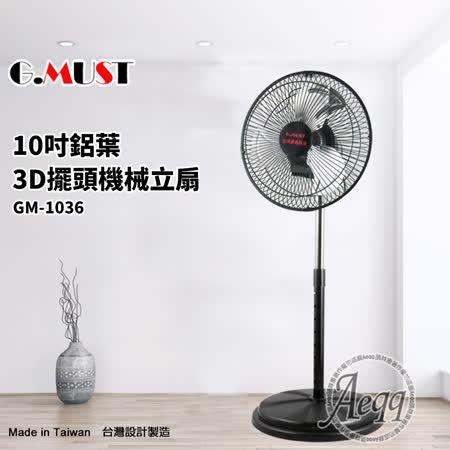 G.MUST台灣通用科技 10吋 新型360度立體擺頭站立電扇 (GM-1036)