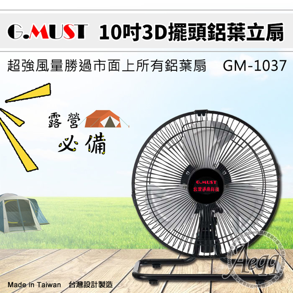 G.MUST台灣通用科技 10吋 新型360度立體擺頭站立電扇 (GM-1037)