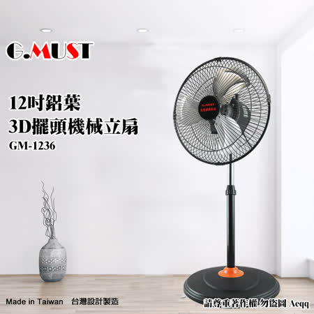 G.MUST台灣通用科技 12吋 新型360度立體擺頭鋁葉立扇 (GM-1236)