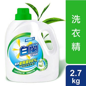 白蘭茶樹除菌洗衣精2.7kg